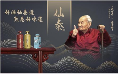 仙秦酒:酒界泰斗秦含章的传世遗珍