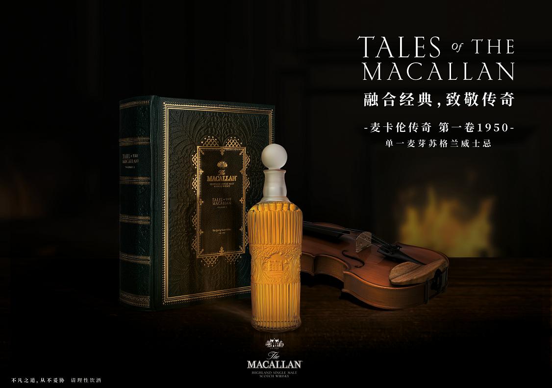 麦卡伦携手北京当代,谱写高雅生活新篇章