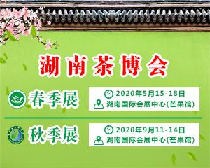 2020第十二届湖南茶业博览会