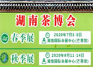 2020湖南茶业博览会