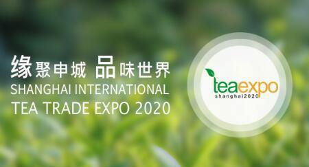 2020第十七届上海国际茶业交易